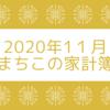 2020年11月の家計簿