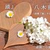 ◆YouTube 更新しました♬ 〜24本目『奇蹟』八木重吉(詩集『貧しき信徒』より)〜