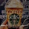 444食目「COFFEE, COFFEE & COFFEE」期間限定!クラフテッドコーヒージェリーフラペチーノ@スターバックスコーヒー