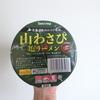 セイコーマートで扱っているらしい「山わさび塩ラーメン」が愛媛県で手に入ったので食べてみた / むせること1,000%!!!