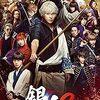 【週間】映画ランキング!(2018年 8月18~19日 )