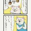 レジネコ。「納豆コーナー…作ろうかな…」by店長