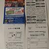 【8/16】イオン×サントリー 東北夏祭り応援キャンペーン【レシ/はがき】