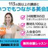 【DMM英会話】お友達紹介プログラム