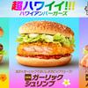 マクドナルド『ガーリックシュリンプ&ハワイアンバーベキューポーク』ハワイアンバーガーズ(ハンバーガー)