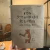 【体験レポート】吉祥寺で大人の謎解き『クマが珈琲を飲む理由』に赤ちゃん連れで挑戦しました!