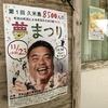 沖縄移住して5年目に出会えた久米島町民の夢!「久米島夢まつり」初開催