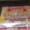 9月30日 ともえ大和560に天下一閃を打ちに行ってきました。