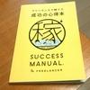 ランサーズで「フリーランスで稼ぐ人 成功の心得本 」をもらった