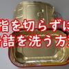 指を切らないように魚の缶詰を洗う方法【これで痛い思いはせずに済む!】