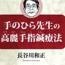 リウマチ相談室のブログ~手のひら先生の独り言~