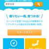 本好きにおススメ。読みたい本を見付けるには日本最大の図書館検索カーリルを活用しよう