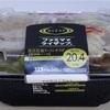 ファミマでライザップ 糖質20.4g 黒坦々風ラーメンサラダ