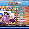 【ガチャ報告】サクスペ「パワプロ2020発売記念第2弾」