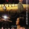 映画9「遠くの空に消えた」行定勲