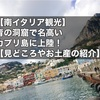 【南イタリア観光】青の洞窟で名高いカプリ島に上陸!【見どころやお土産の紹介】