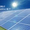 太陽光発電の売電単価(産業用)が2019年に22%下がり14円/kWhへ。投資する価値はあるか?