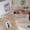麦麹で作る甘酒(ヨーグルトメーカー使用)の作り方&味の感想