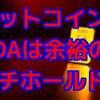 仮想通貨(暗号通貨)10/19ADAビットコインなどたかっさん視点のモーニング音声