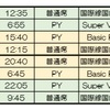 【SFC修行】杜くまの2020年SFC修行に向けた発券がすべて完了しました!!