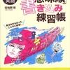 【書評】NHK基礎英語 中学英語完全マスター 「意味順」書き込み練習帳【新定番?】