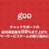【gooのCS事例】チャットサポートの応対満足度を88%まで上げたカスタマーサービスチームの取り組みについて