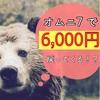 オムニ7 最大で6,000円分のオムニ7専用nanacoギフトが還元されます!最大で25%還元も可能!