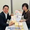 『長崎県浦川県議に防災ハンドブックをお渡し!!』