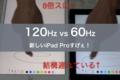 新しいiPad Proの「リフレッシュレート120Hz」に感動!比較動画作ったよ!