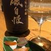 磯自慢、純米吟醸&美丈夫、純米大吟醸華の味。