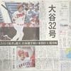 【緊急速報】大リーグ・大谷翔平選手が32号のホームラン ~ 松井秀喜さんの31号を抜く
