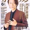 本日氷川きよしさんテレビ出演&カラオケファン&ラジオ