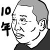 【TV】『めちゃ×2イケてるッ! 夏休み宿題スペシャル』7/30放送--山本圭壱はこういう形でしか出せなかったのか
