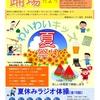 『夏休みラジオ体操』と『わいわいキッズ夏祭り』のお知らせ