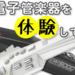 1/20(土)「電子管楽器体験会~リターンズ~」開催決定!参加無料です!