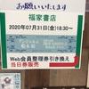 【ハロプロ】アンジュルム・船木結卒業写真集『結章-KESSYO-』発売記念イベント