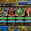 level.653【全ミッション同時攻略】バハムートチャレンジ【7ラウンド以内、8ラウンド以内、???系のみ、ウェイト140以下】
