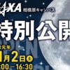 JAXA相模原キャンパス 特別公開 2019年11月2日開催!