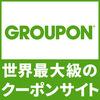 【緊急情報】 今なら有名なクーポンサイトのグルーポンで更に13%オフ!!