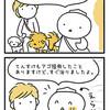 【犬漫画】過保護がバレて慌てた話