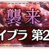 【ゆゆゆい】6月限定イベント【襲来 ライブラ 第2節】攻略