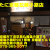 ますたに京都拉麺小路店~2017年1月18杯目~
