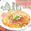 【カップ麺】セブンプレミアム 鳴龍坦々麺!ブランチのカップラーメンランキング1位♪