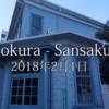 2月1日 小倉の街を散策…でも動画編集の話