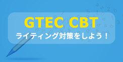 GTEC CBT のライティングに向けて準備!対策法をご紹介!