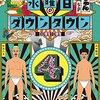 T-pablowとSTUTSと松たか子の曲が今なら聴ける!???