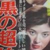 田宮二郎 藤由紀子『黒の超特急』