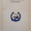 1978. 【サラブレッド・レーシング】1979年1歳募集馬 1978年度産駒