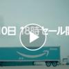 【Amazonプライムデー2017】おすすめ商品一覧&安くなる割引対象の最新目玉セール情報をフライングGET