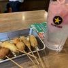 久々に飲みました!飲食店にお金を落とすのだ! #がま口 #空空商會朝来 #立ち飲み #新橋へそ #京都駅 #昼飲み